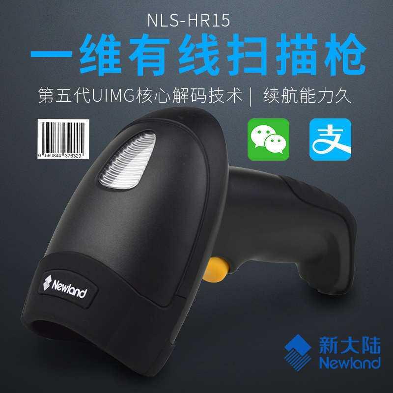 新大陆NLS-HR15 一维条码扫描枪