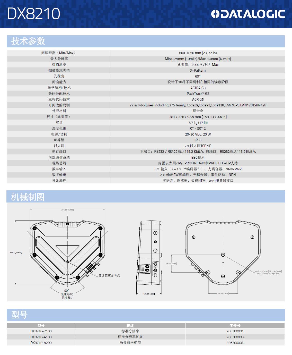 得利捷DX8210固定式二维码扫描仪
