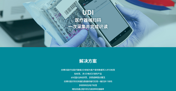 UDI扫码器.png