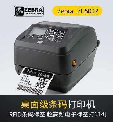 斑马zebra ZD500R RFID打印机