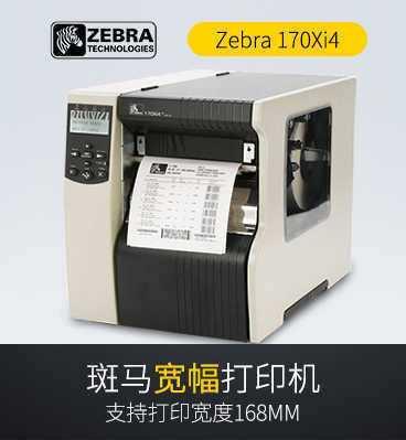 Zebra斑马 170Xi4 宽幅条码打印机