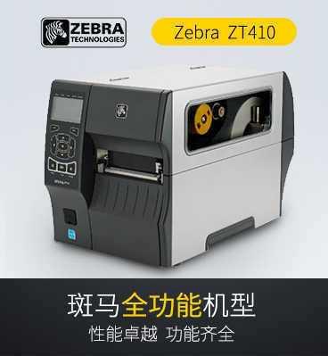 斑马zebra ZT410 工业RFID条码打印机