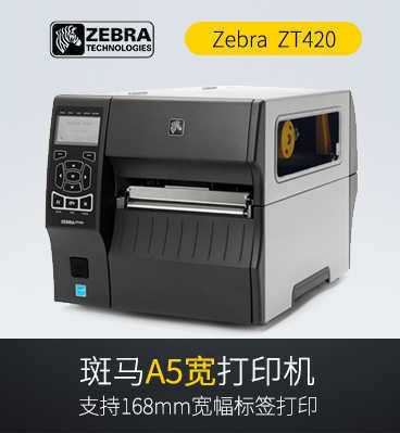 斑马zebra ZT420 宽幅工业条码打印机