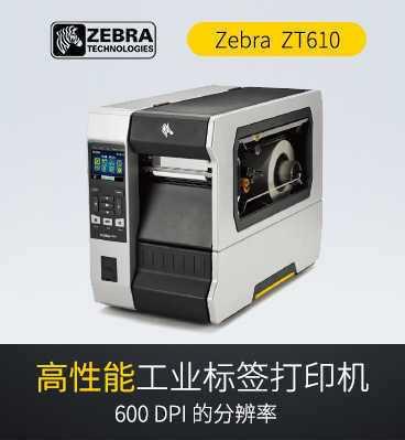 zebra斑马ZT610 工业条码打印机