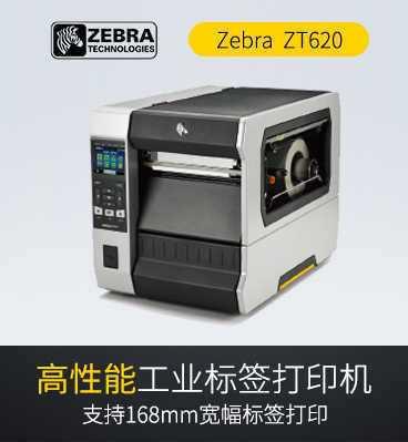 斑马zebra ZT620 工业标签打印机