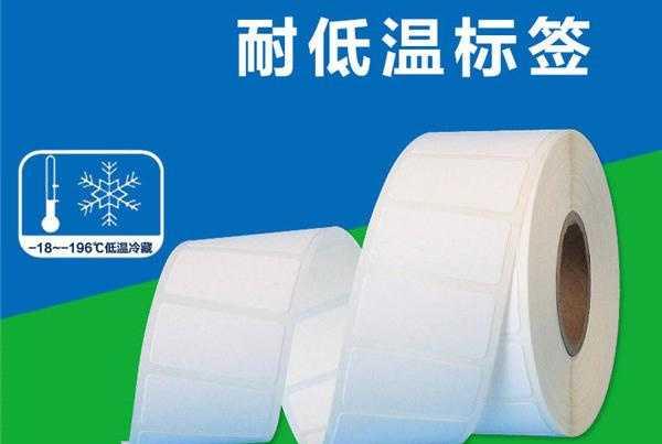白色耐低温热转移打印标签