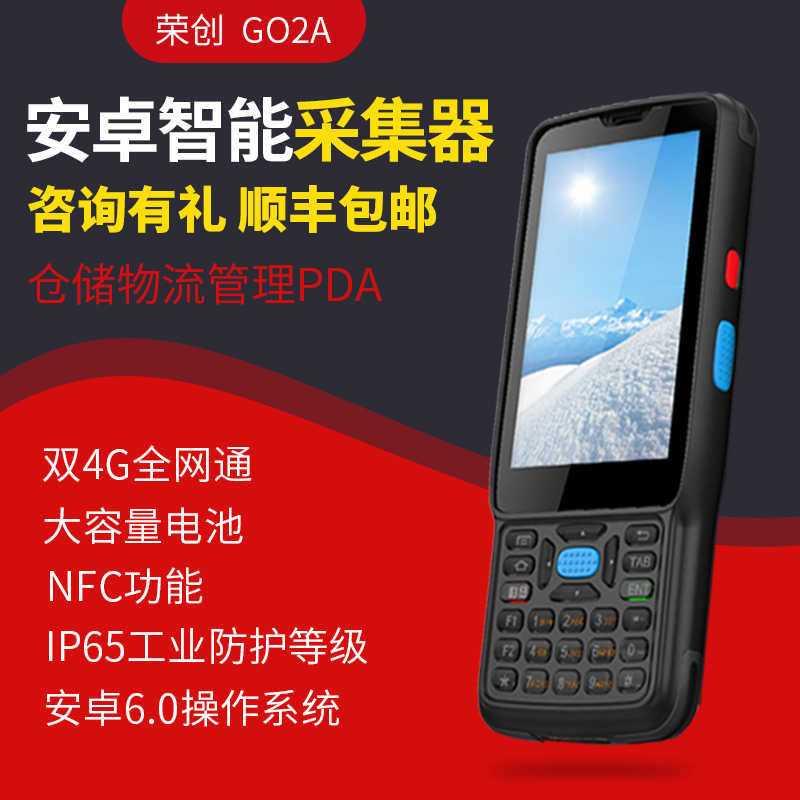 荣创G02A 安卓pda手持数据采集器